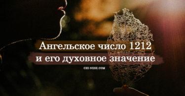 Ангельское число 1212