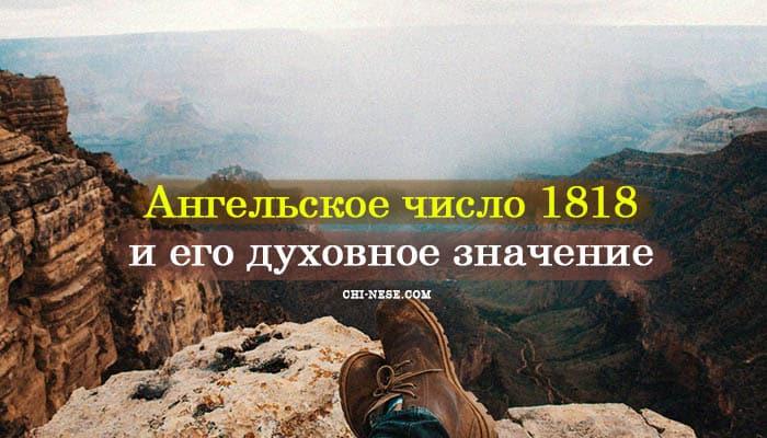 Ангельское число 1818
