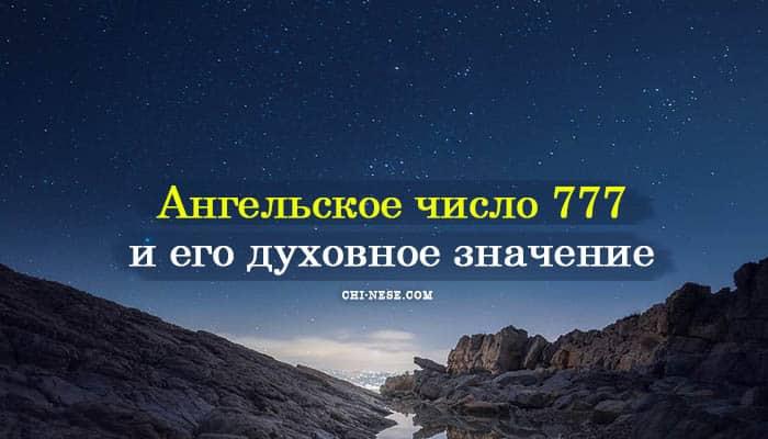 Ангельское число 777