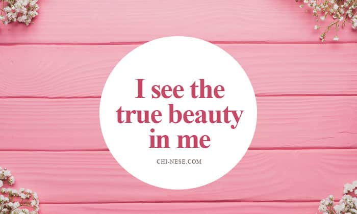 beauty affirmations