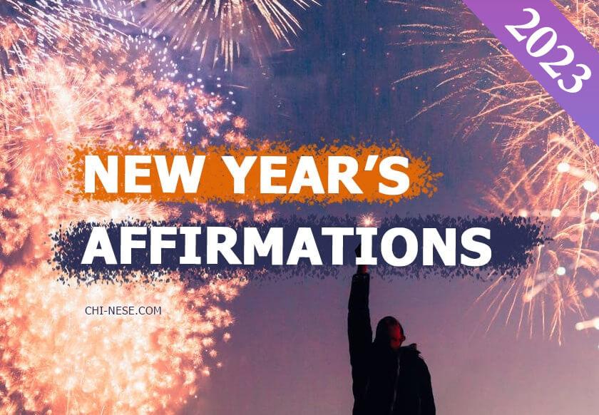 2021 affirmations